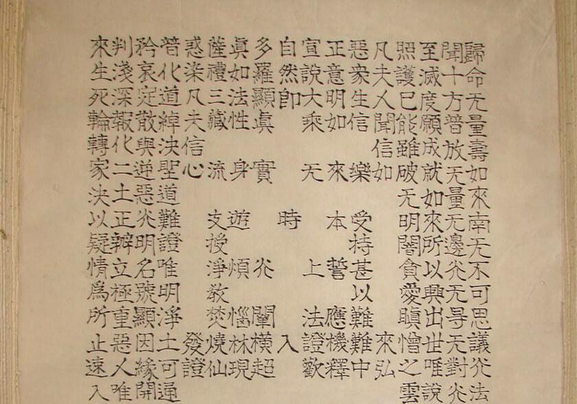 正信念仏偈 出山釈迦図 002