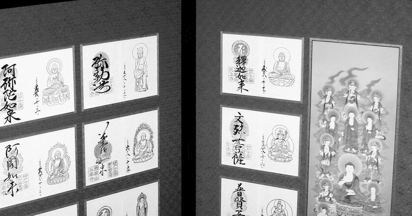 十三佛霊場納経帳屏風