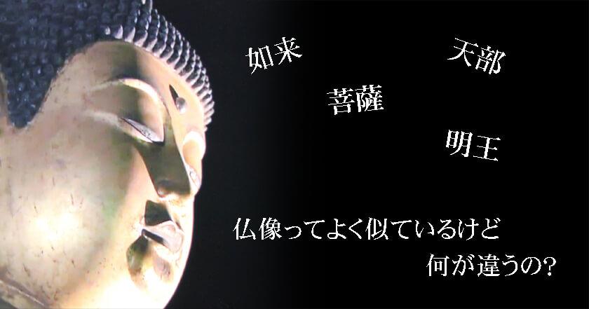 仏像の違いogp