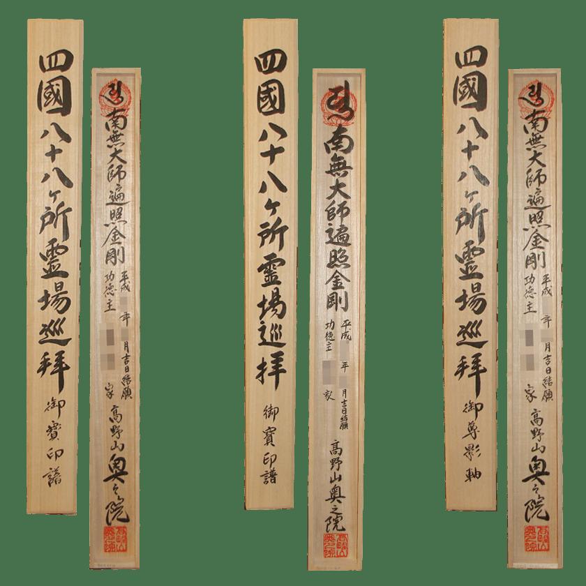 四国八十八ヶ所 御影札 掛軸 表装 たつの市 箱書