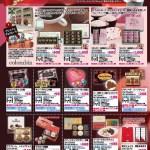 ハッピーバレンタイン プレミアムチョコレート特集 ¥33円~1000円