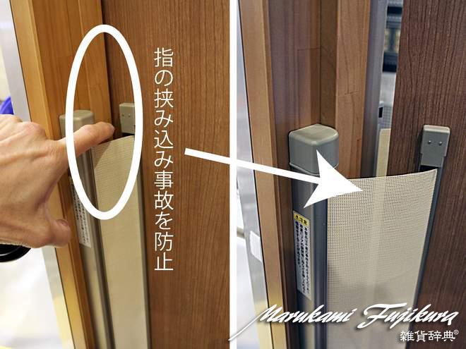 marukami660扉のすき間防止 のコピー