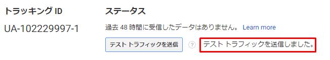 Googleアナリティクス テスト送信