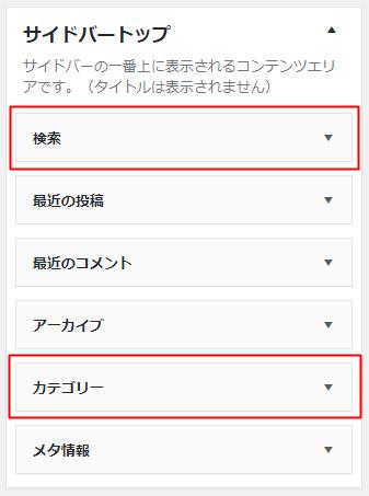 WordPress 外観