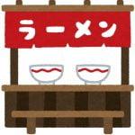 彩華 ラーメン(奈良)の場所や店舗は?予約方法や待ち時間も調査!