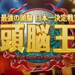 三守賢(慶応)のwikiや中学高校は?両親や彼女についても!