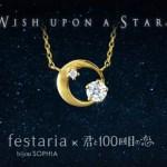 君と100回目の恋×festaria のmiwa着用ネックレスの値段や販売店は?