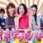 東京タラレバ娘で倫子の緑色一人掛けソファのブランドや価格は?