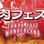 肉フェス東京2017の口コミや評判は?事前予約や出店舗情報も!