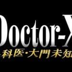 ドクターX5(2017)の最終回ネタバレや結末は?視聴率や続編も!