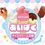 アイスクリーム万博2017(大阪)の期間はいつまで?メニューや場所も!