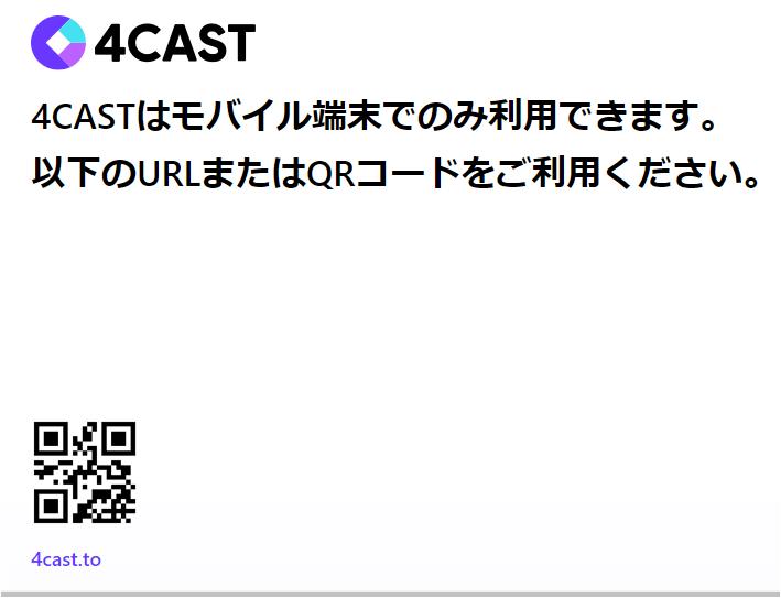 4CAST 登録