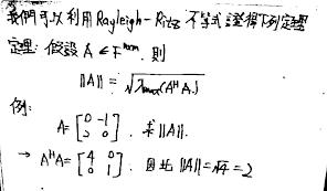 矩陣範數與其相關定理 – 非線性控制與應用實驗室