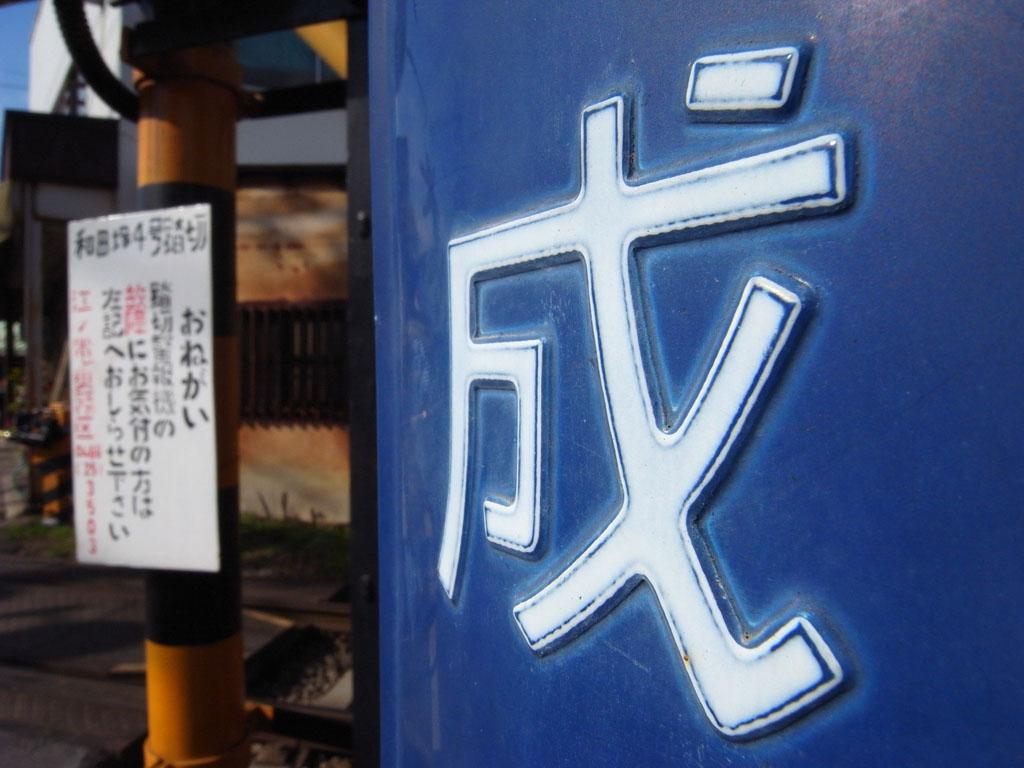 tokyo0901_r0010655