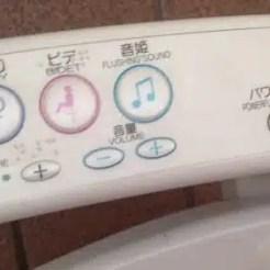 In bagno - Giappone