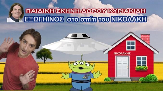 Ένας Εξωγήινος στο σπίτι του Νικολάκη