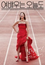The Running Actress (2017)
