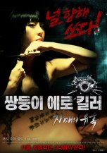 Erotic Twin Killers – The Seduction of the Sisters (2017)