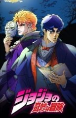 JoJo no Kimyou na Bouken (TV)