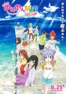 Non Non Biyori Movie: Vacation Subtitle Indonesia