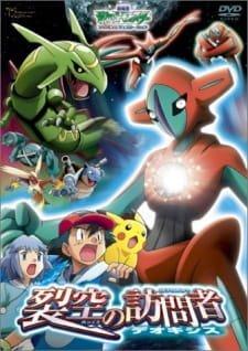 Pokemon Movie 07: Rekkuu no Houmonsha Deoxys Subtitle Indonesia