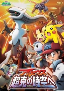 Pokemon Movie 12: Arceus Choukoku no Jikuu e Subtitle Indonesia
