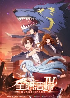 Quanzhi Fashi 4th Season Subtitle Indonesia