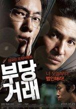 The Unjust (2010)