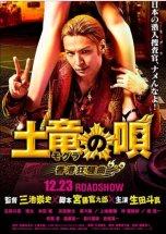 The Mole Song: Hong Kong Capriccio (2016)