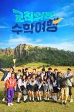 Idol School Trip 2017