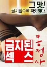 Forbidden Sex Wet Dream (2016)
