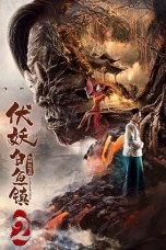 The Demons Strike in Baiyu Town 2