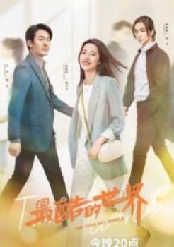 The Coolest World Episode 30