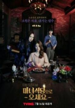 The Witch's Diner Episode 04