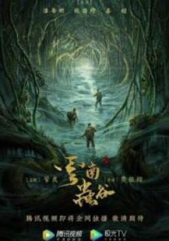 Candle in the Tomb: The Worm Valley