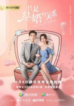 Once We Get Married Episode 16