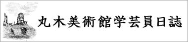 丸木美術館学芸員日記