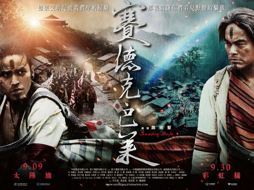 Warriors of the rainbow: Seediq Bale (2011)