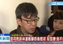 (影)官司敗訴林滄敏籲吞曲棍球 段宜康:我不會吞
