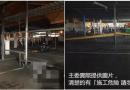 綠媒造謠抹黑高雄夜市如鬼城 遭主委提供照片怒批是「場內在進行整修」