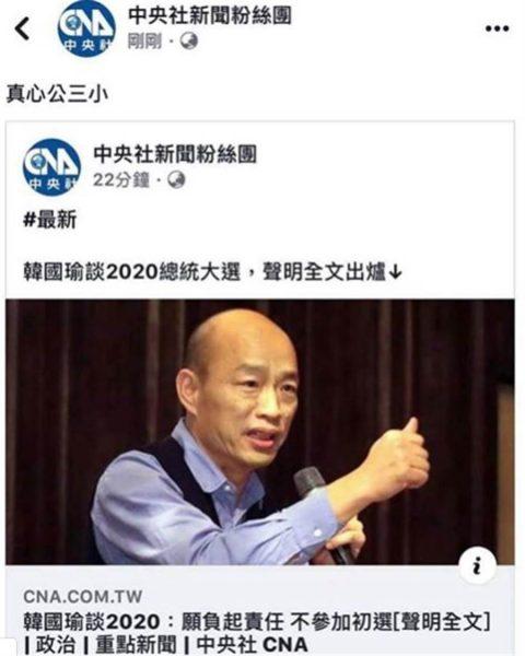 粉絲頁用髒話評論韓國瑜聲明 中央社道歉 | 怒吼