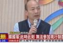 (影)選不選2020? 韓國瑜發表5點聲明:無法參與現行國民黨的初選機制;不計個人得失榮辱,只願能夠改變台灣。