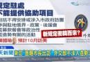 (影)外交部下令外館不協助韓國瑜訪美 韓競辦批:雙重標準
