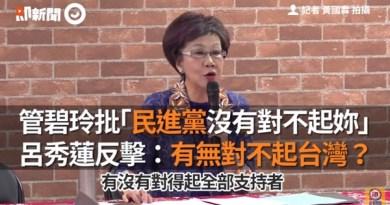 (影)管碧玲批「民進黨沒有對不起妳」 呂秀蓮反擊:有無對不起台灣