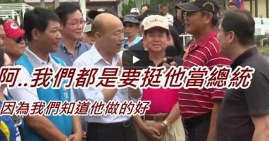 (影)韓國瑜真的不關心高雄市民嗎?影片會說話.打臉三立新聞.NCC不管一下嗎?
