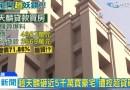 (影)趙天麟坐擁高雄市中心近五千萬豪宅,錢從何處來?有無超貸?