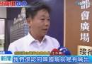(影)東南亞「親綠」台商會長表態挺韓國瑜的政策