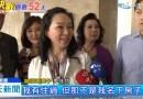 (影)亂爆李佳芬房產資料?韓辦發言人何庭歡前往北檢提告周刊誹謗
