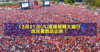 反制罷韓 韓陣營12月21日(六)將在高雄辦挺韓大遊行