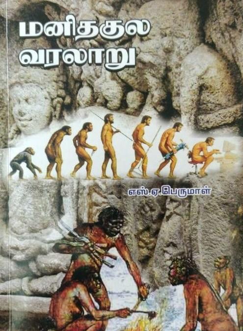 மனிதகுல வரலாறு 4.6 (76)